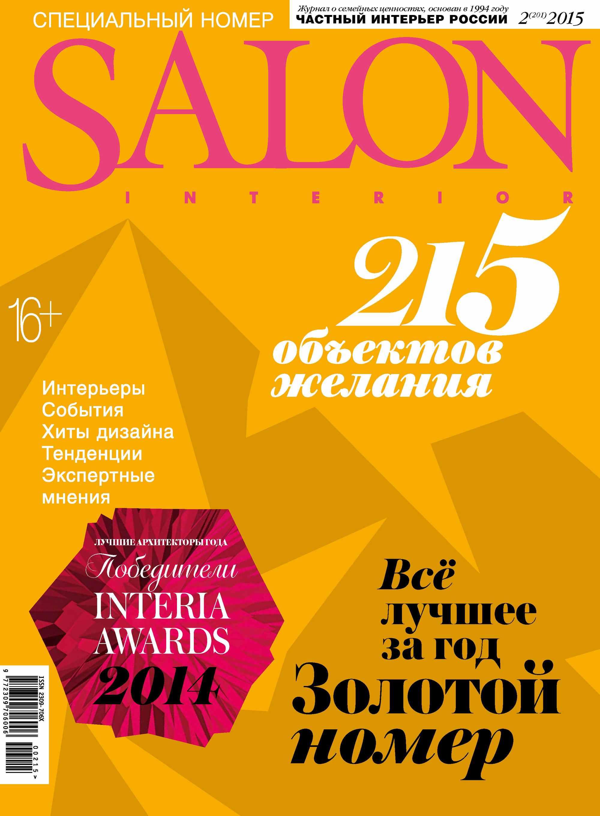 все цены на ИД «Бурда» SALON-interior №02/2015 онлайн