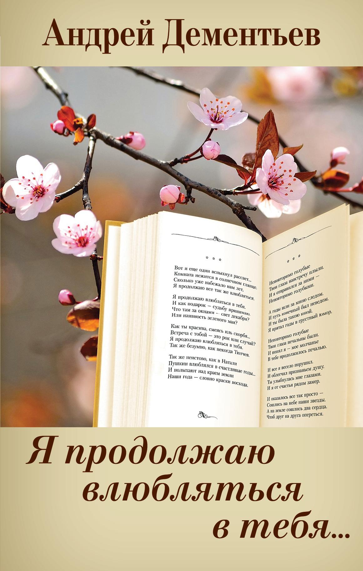 Андрей Дементьев Я продолжаю влюбляться в тебя… андрей дементьев стихотворения