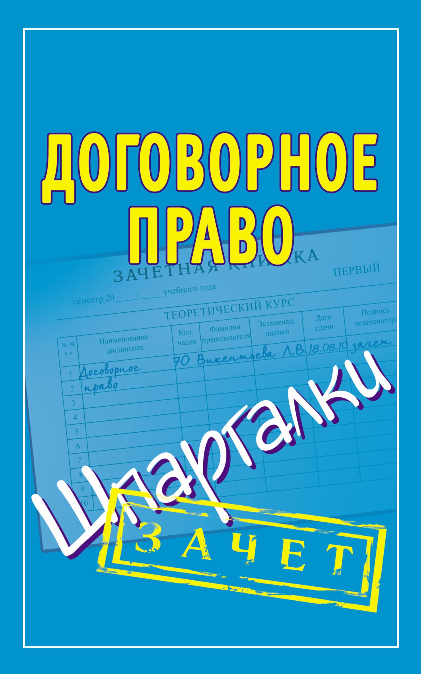 Отсутствует Договорное право. Шпаргалки василевская л ред договорное право россии реформирование проблемы и тенденции развития