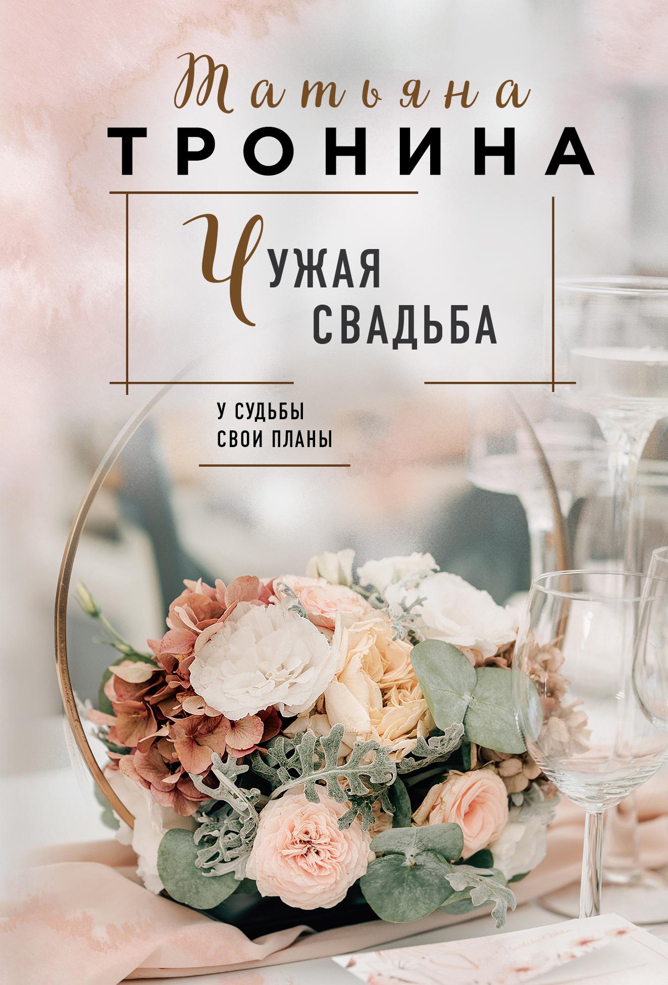 Татьяна Тронина Чужая свадьба цена 2017
