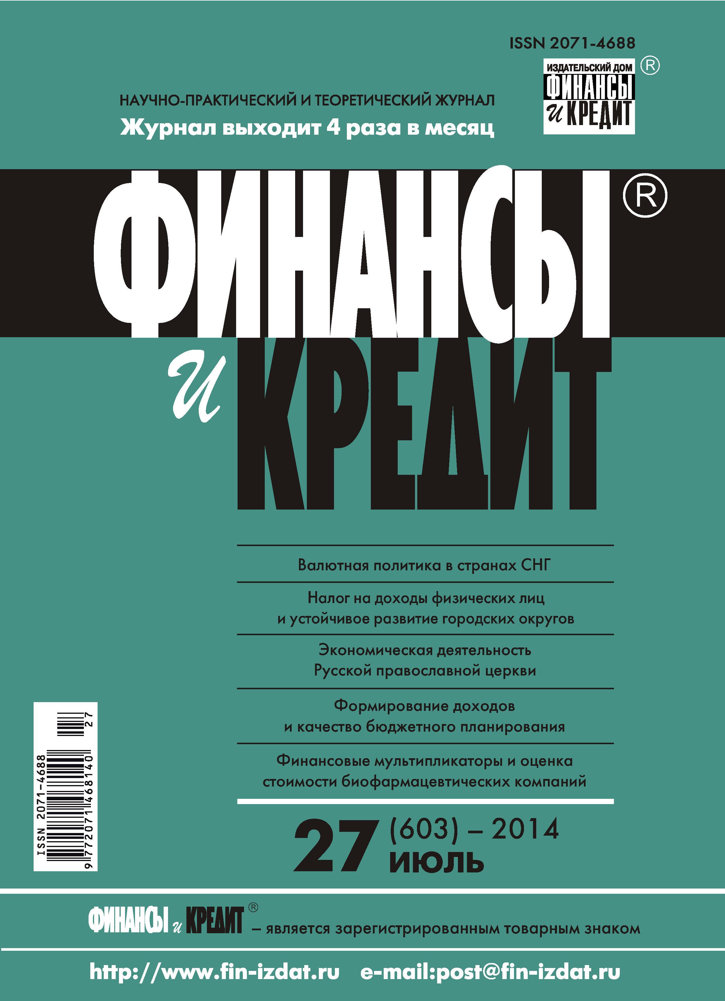 Отсутствует Финансы и Кредит № 27 (603) 2014