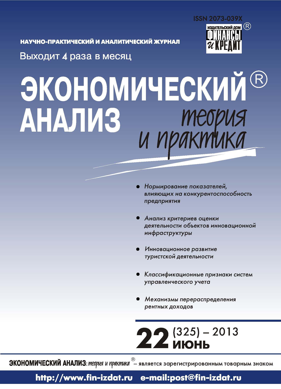 Отсутствует Экономический анализ: теория и практика № 22 (325) 2013