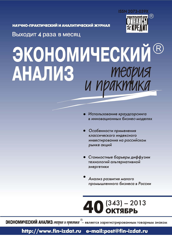 Отсутствует Экономический анализ: теория и практика № 40 (343) 2013