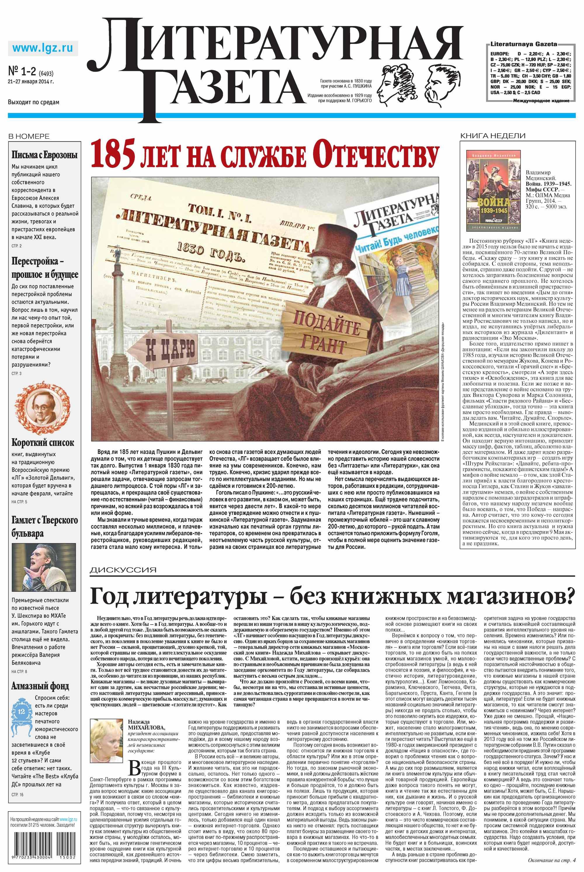 Отсутствует Литературная газета №01-02 (6493) 2015 отсутствует литературная газета 29 6517 2015