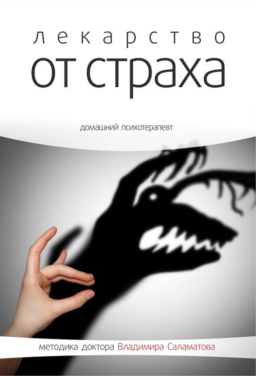 Лекарство от страха
