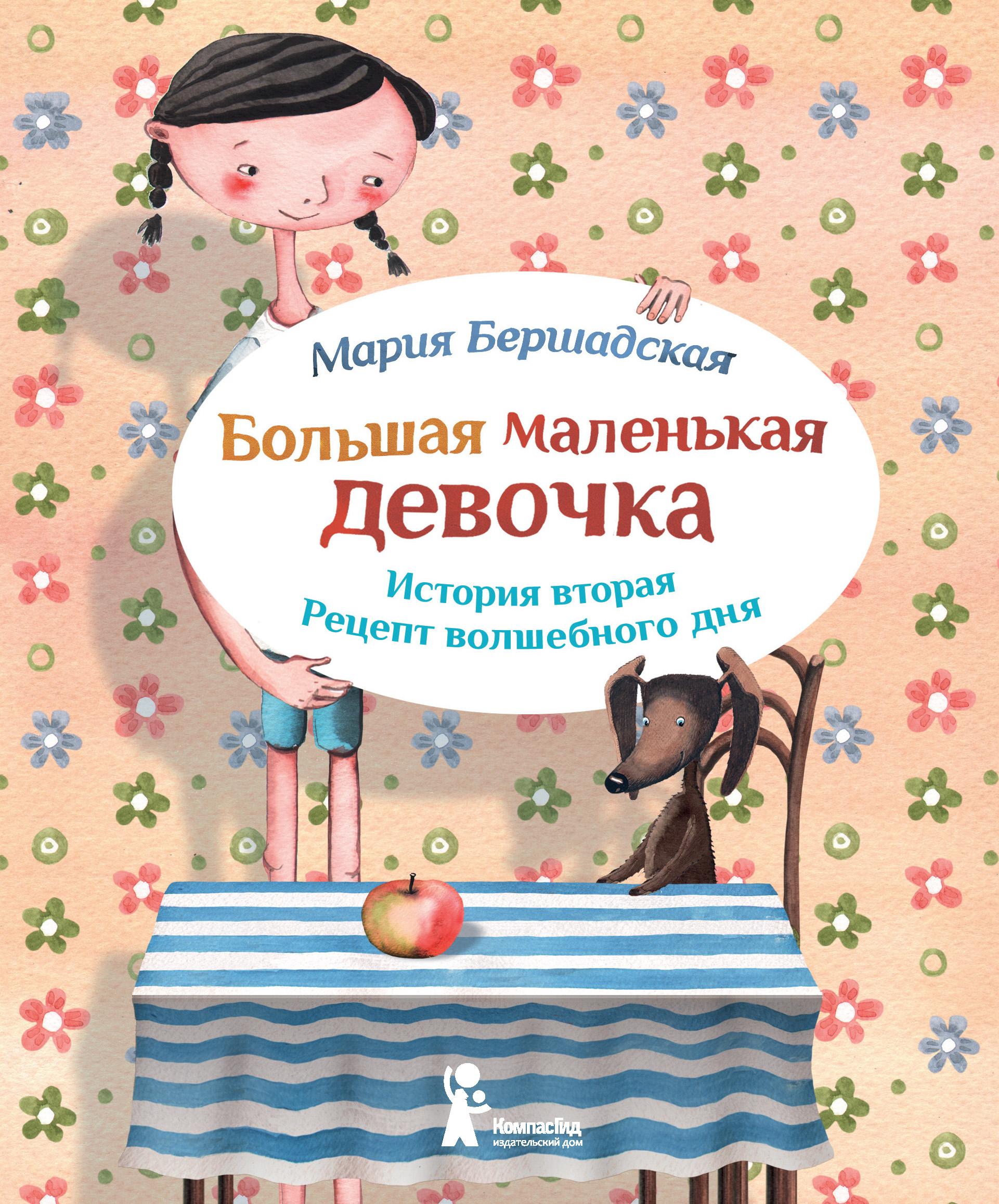 Рецепт волшебного дня ( Мария Бершадская  )