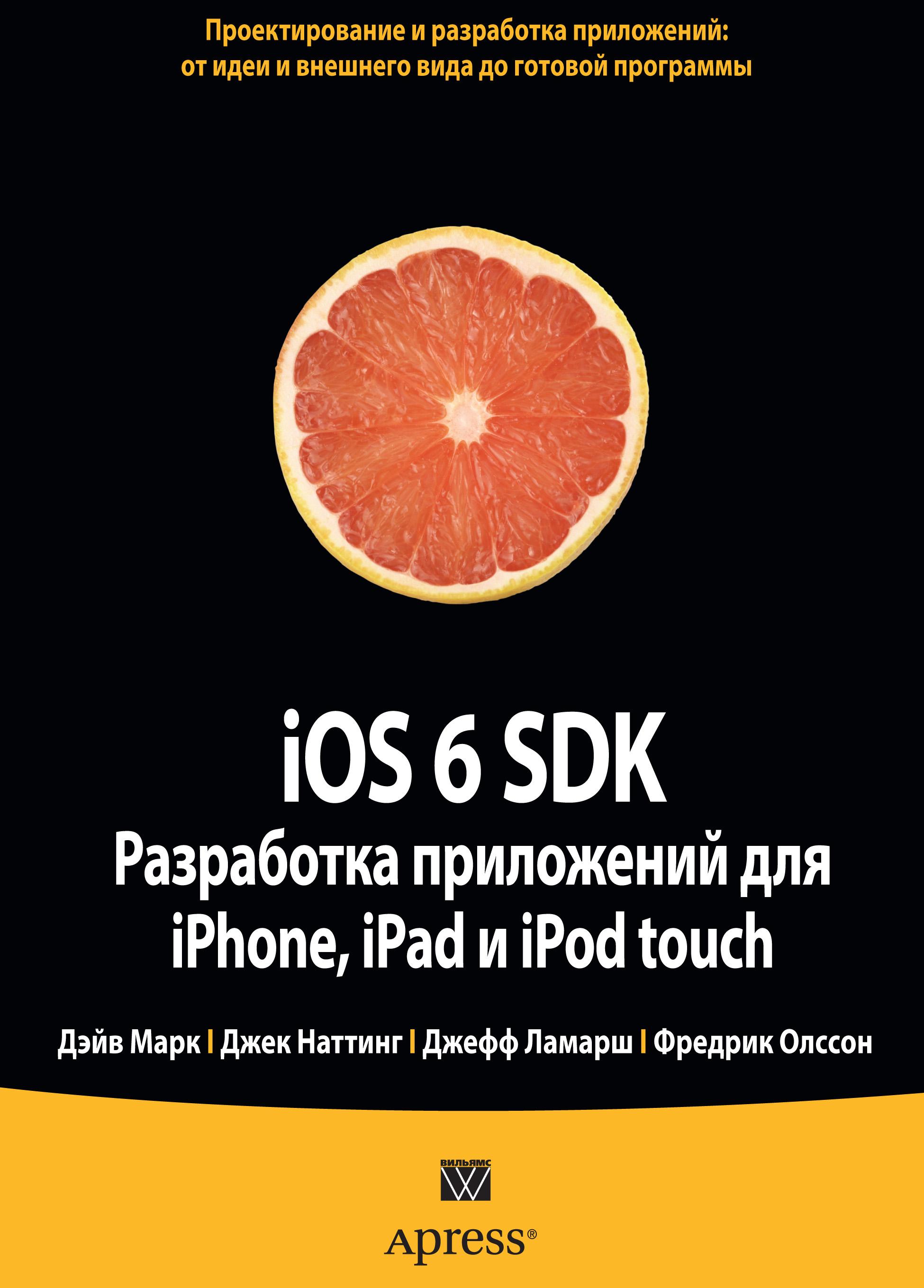 Дэйв Марк iOS 6 SDK. Разработка приложений для iPhone, iPad и iPod touch дэвид марк джек наттинг ким топли фредрик т олссон джефф ламарш swift разработка приложений в среде xcode для iphone и ipad с использованием ios sdk