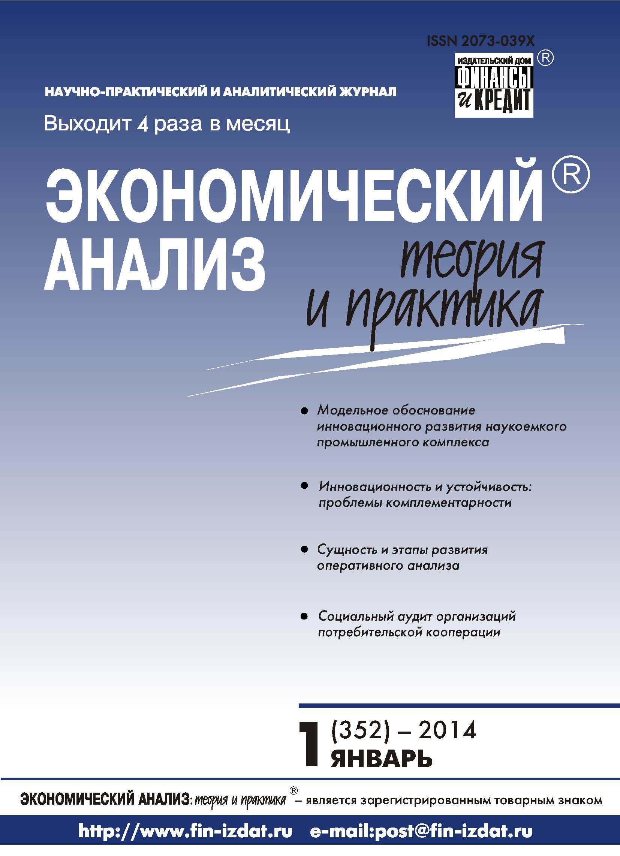 Отсутствует Экономический анализ: теория и практика № 1 (352) 2014