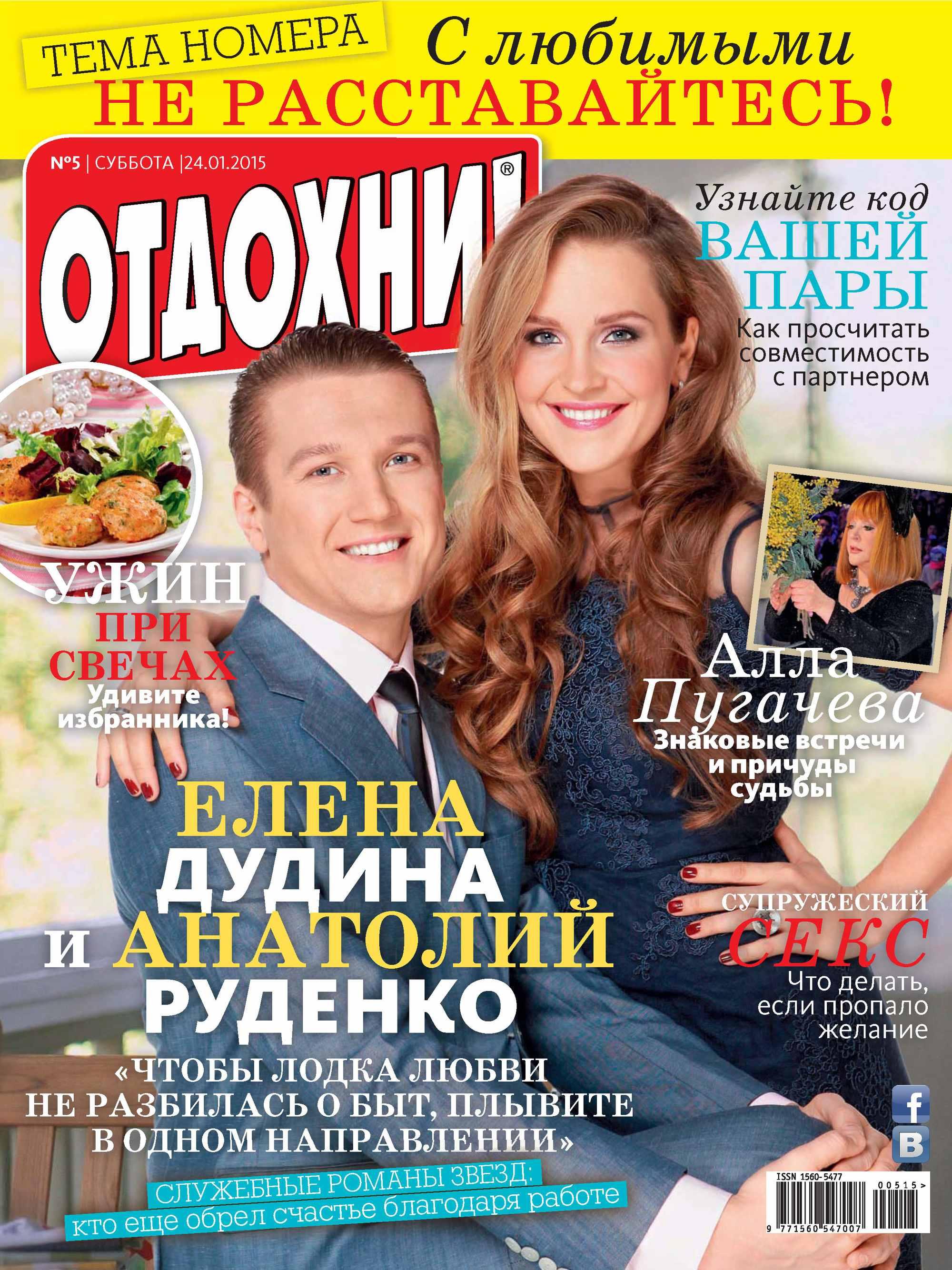 ИД «Бурда» Журнал «Отдохни!» №05/2015