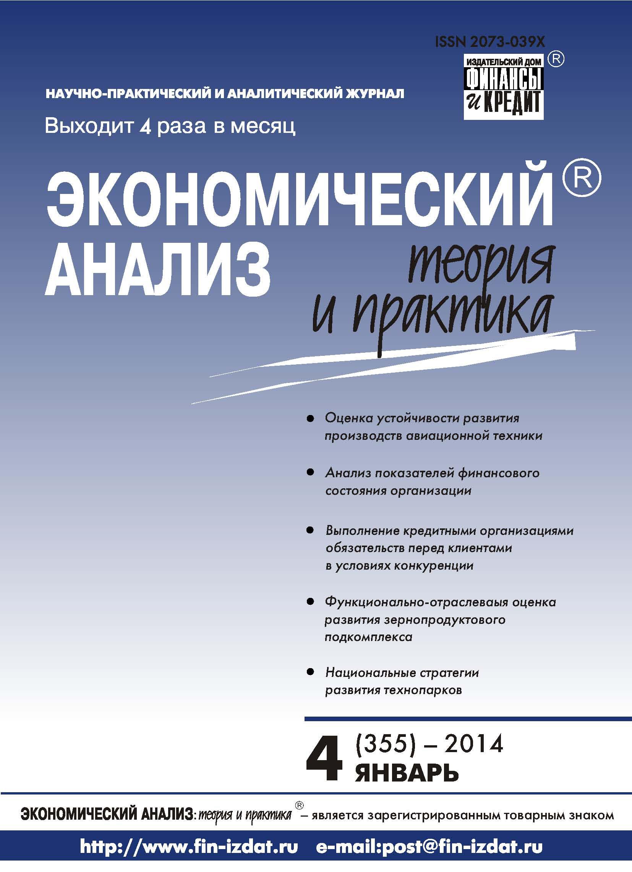 все цены на Отсутствует Экономический анализ: теория и практика № 4 (355) 2014 онлайн