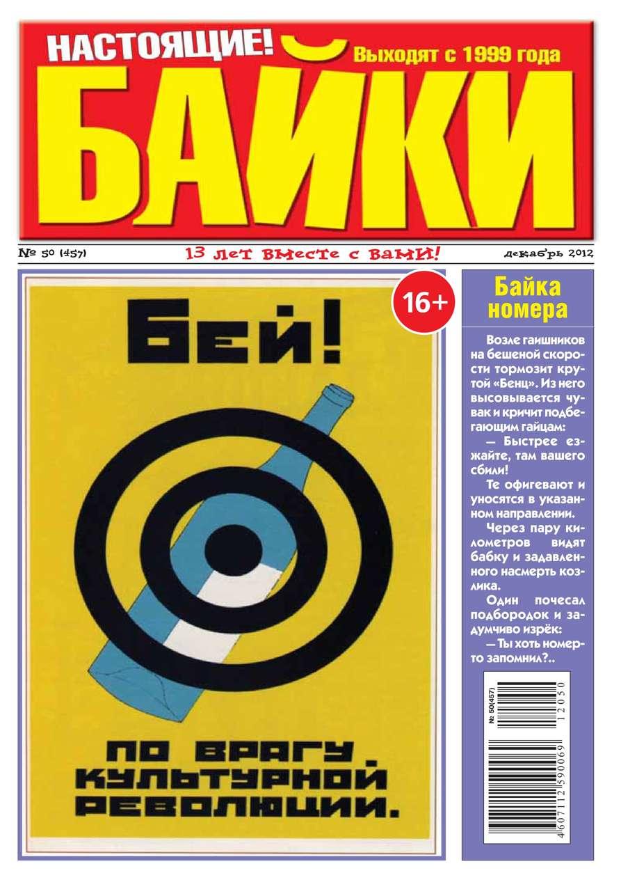 Редакция газеты Большой Прикол. Байки Большой прикол. Байки 50-12-2012 цены онлайн