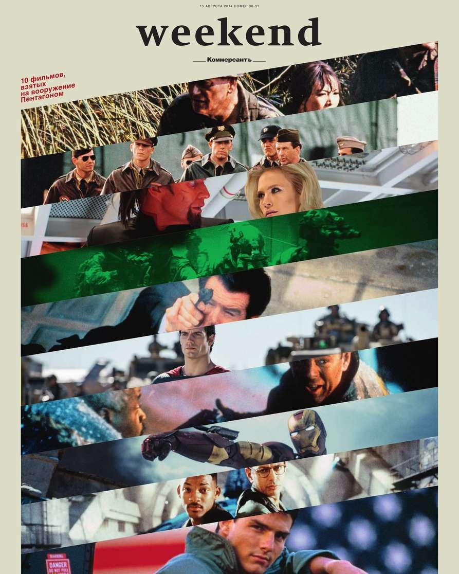 Редакция журнала Коммерсантъ Weekend КоммерсантЪ Weekend 30-31-2014 редакция журнала коммерсантъ weekend коммерсантъ weekend 03 2017