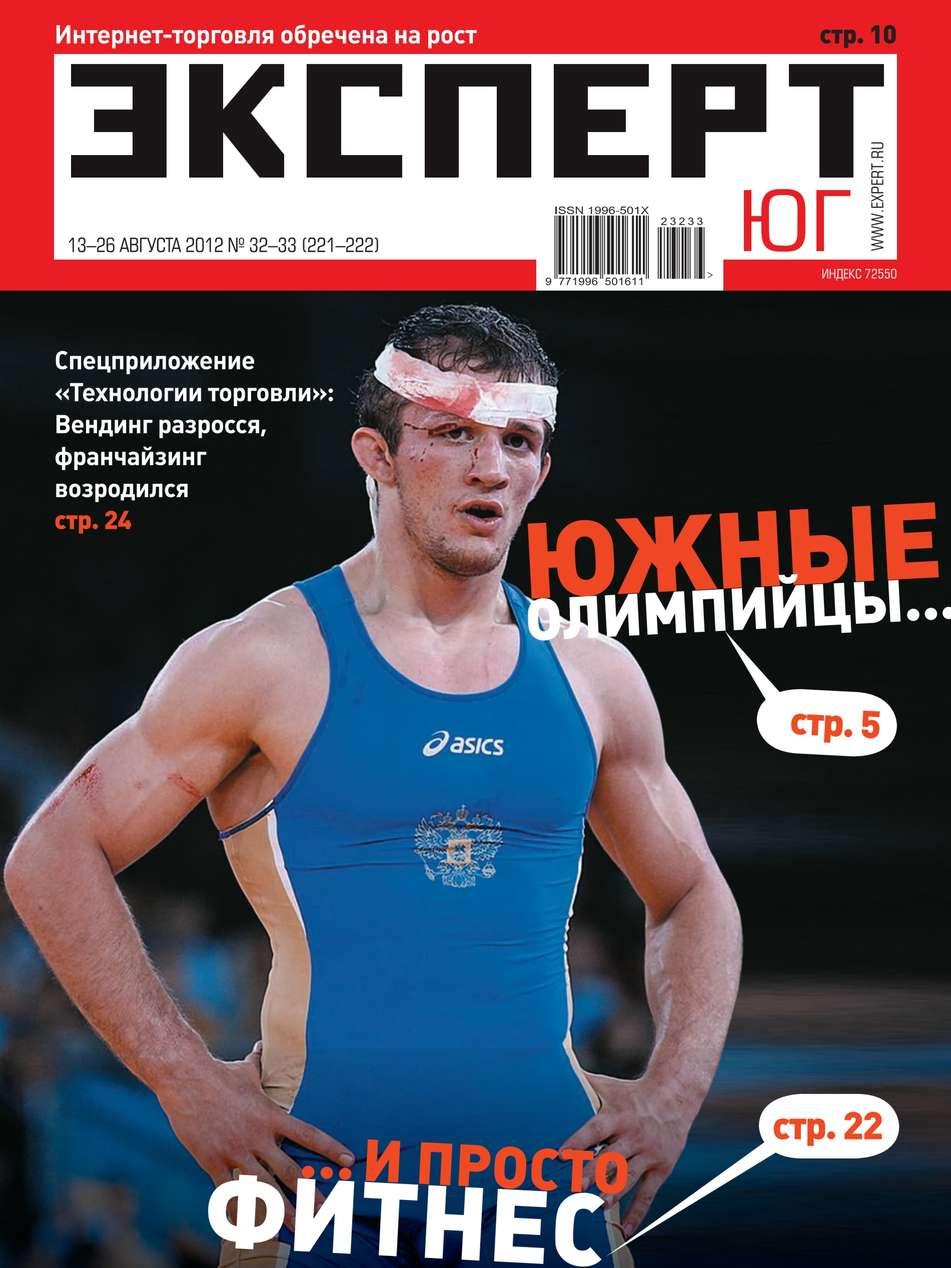 Редакция журнала Эксперт Юг Эксперт Юг 32-33-2012 цена