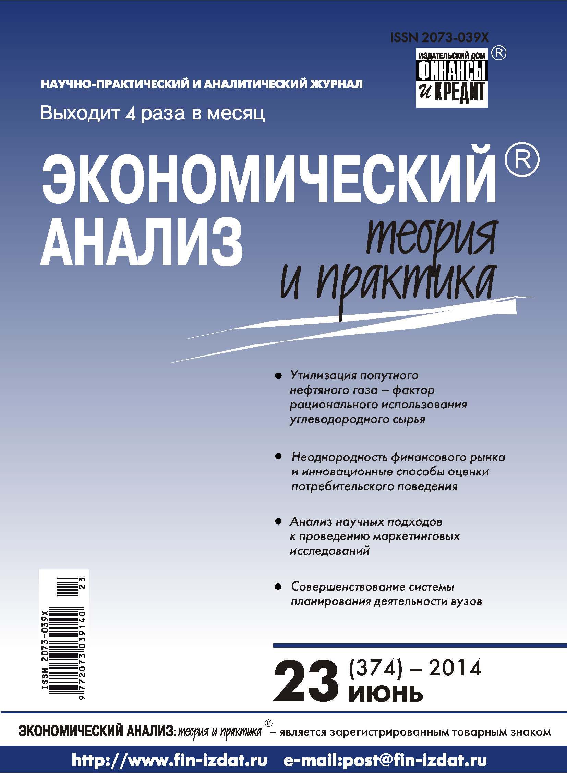 все цены на Отсутствует Экономический анализ: теория и практика № 23 (374) 2014 онлайн