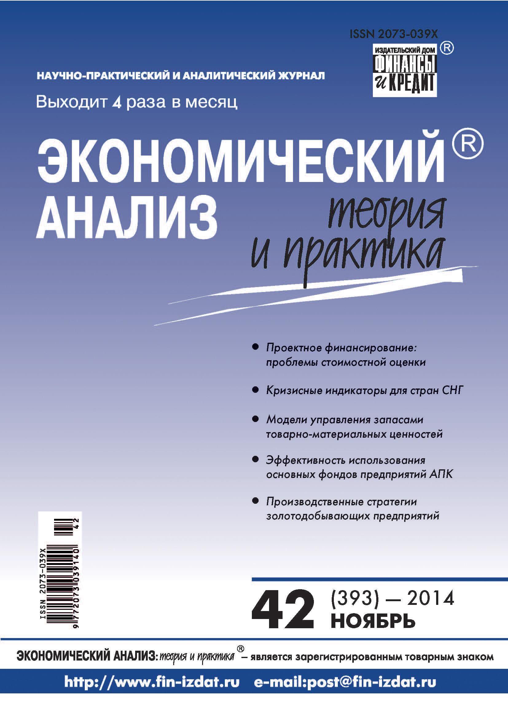 Отсутствует Экономический анализ: теория и практика № 42 (393) 2014