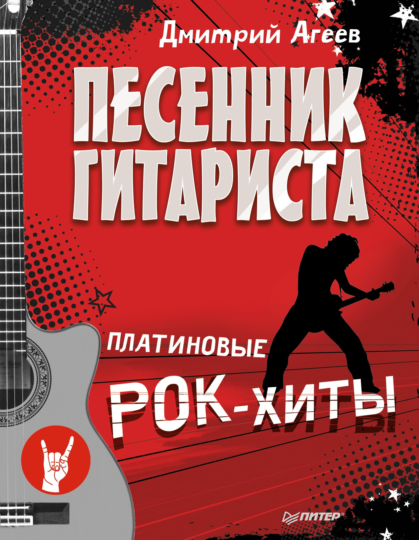 Дмитрий Агеев Песенник гитариста. Платиновые рок-хиты