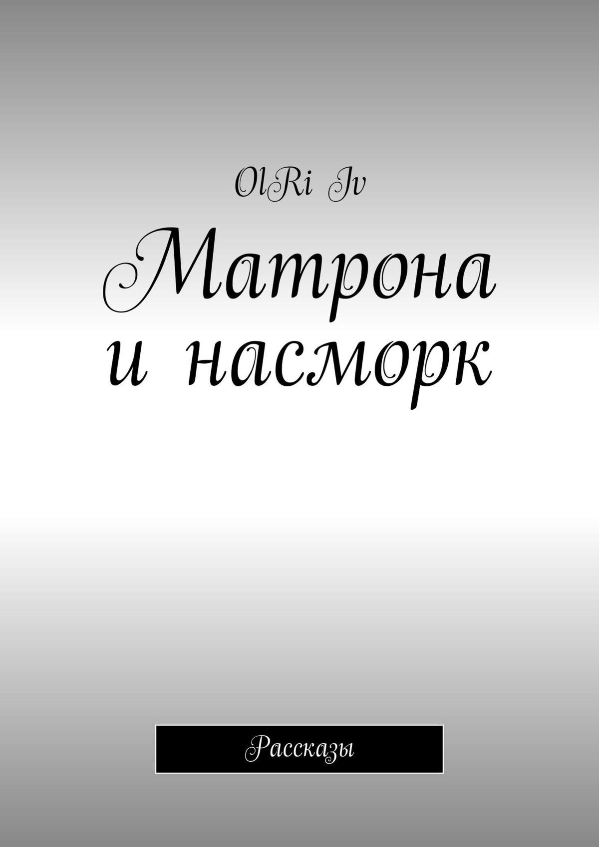 Фото - OlRi Iv Матрона инасморк. Рассказы отсутствует россия характеры ситуации мнения книга для чтения выпуск 2 ситуации