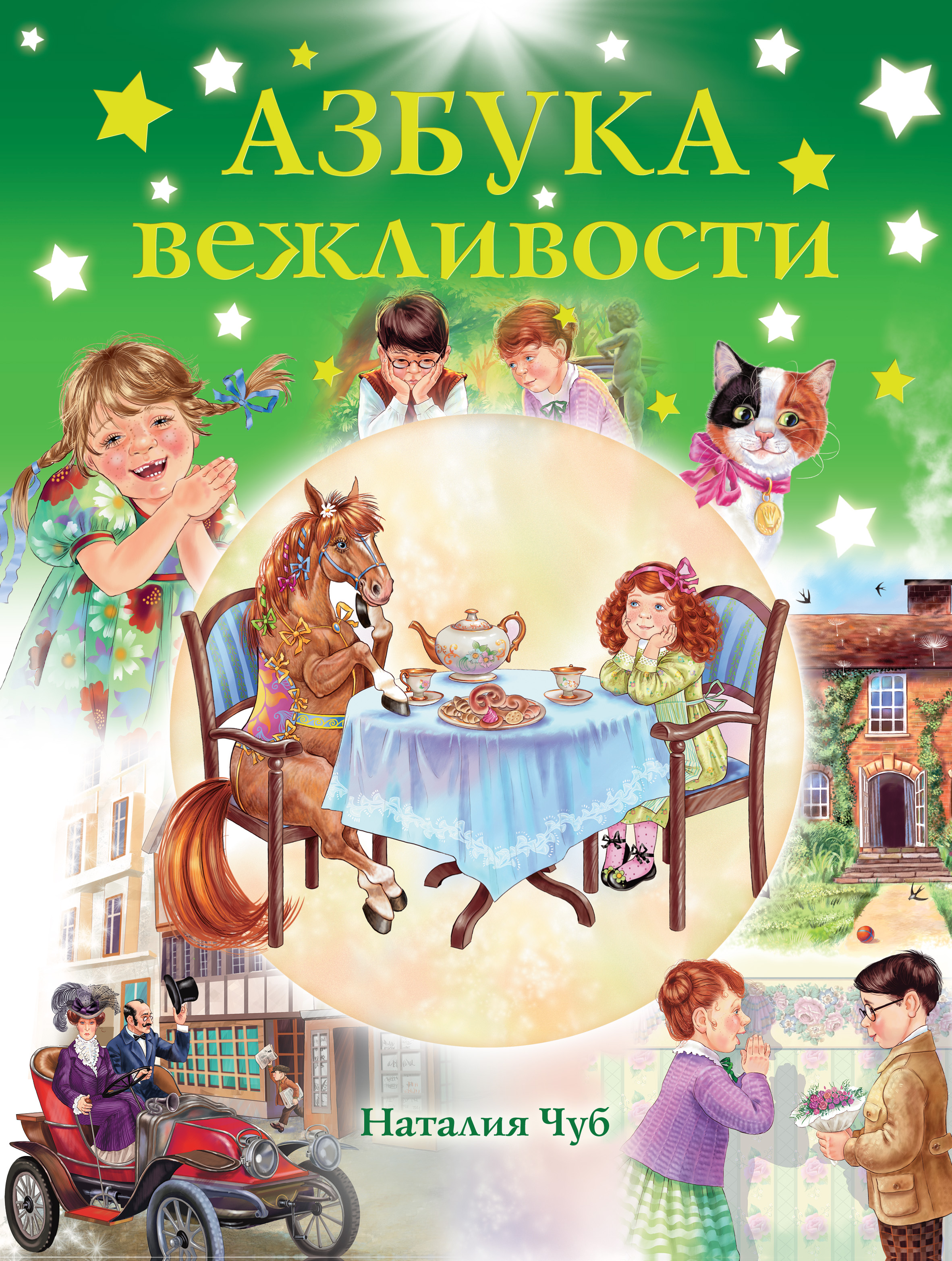 Наталия Чуб Азбука вежливости васильева гангнус л азбука вежливости