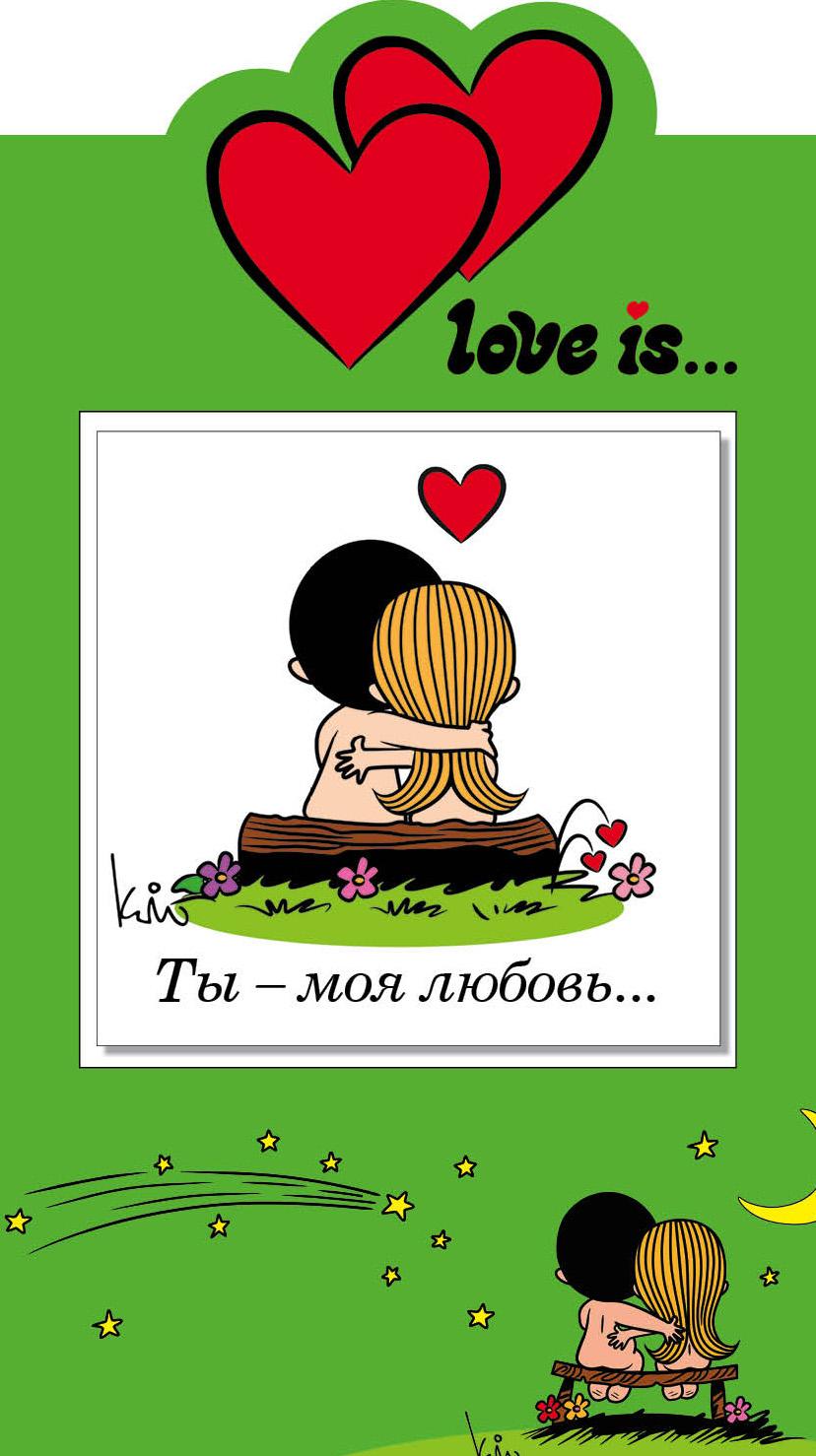 Отсутствует Love is… Ты – моя любовь… love is… ты моя любовь