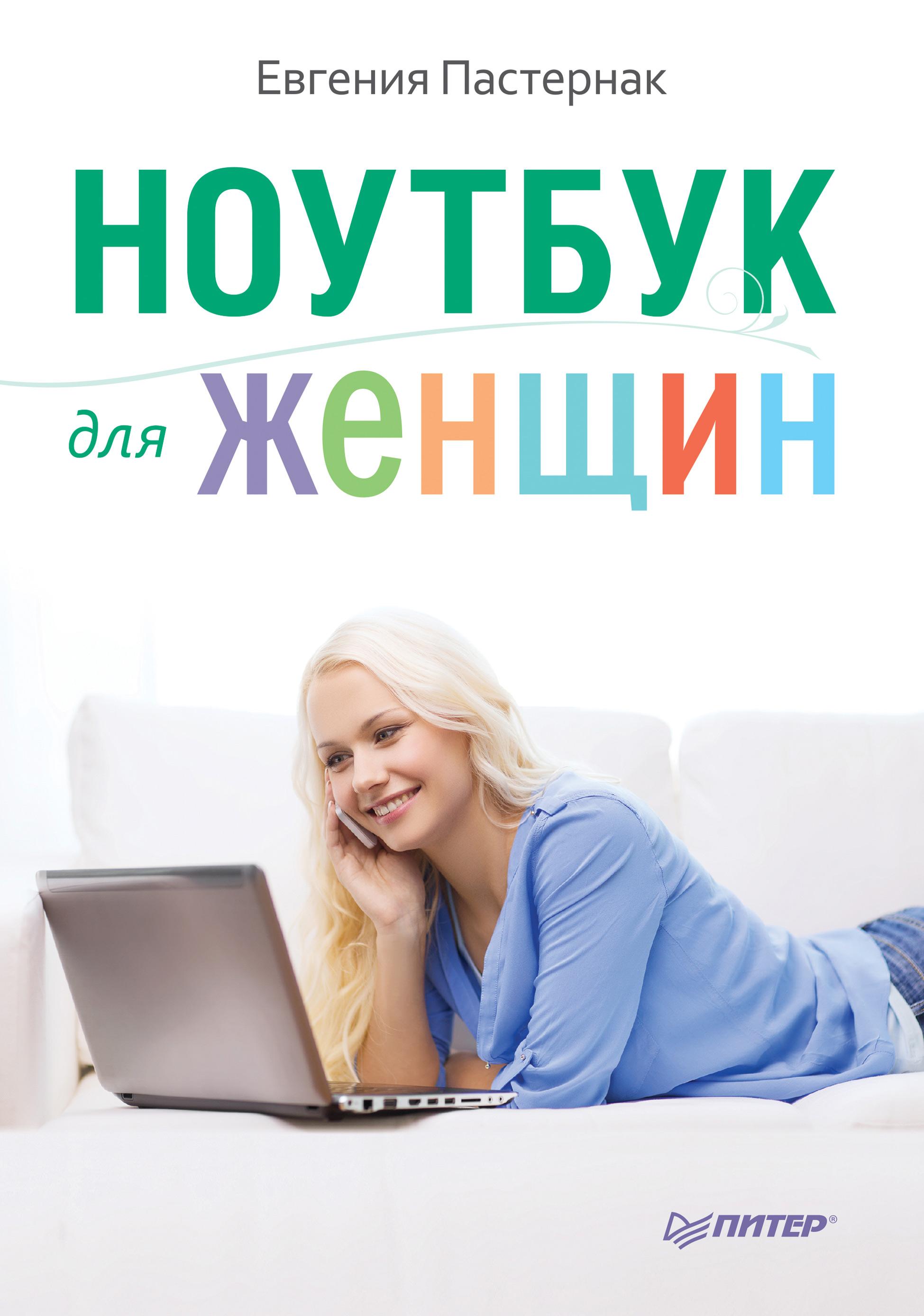 Евгения Пастернак Ноутбук для женщин евгения пастернак ноутбук для женщин изучаем windows 7