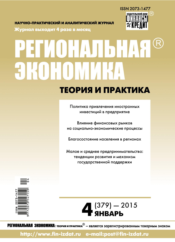 Отсутствует Региональная экономика: теория и практика № 4 (379) 2015 в в котилко региональная экономическая политика