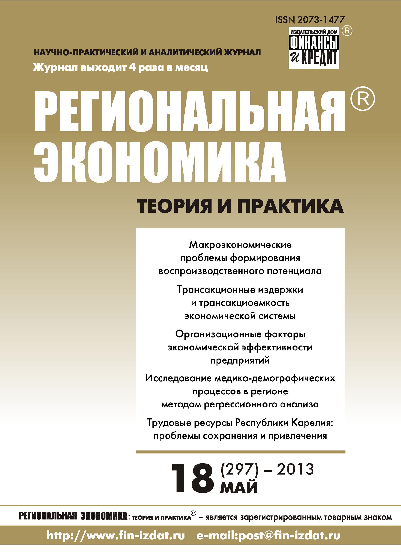 Отсутствует Региональная экономика: теория и практика № 18 (297) 2013 отсутствует региональная экономика теория и практика 3 282 2013
