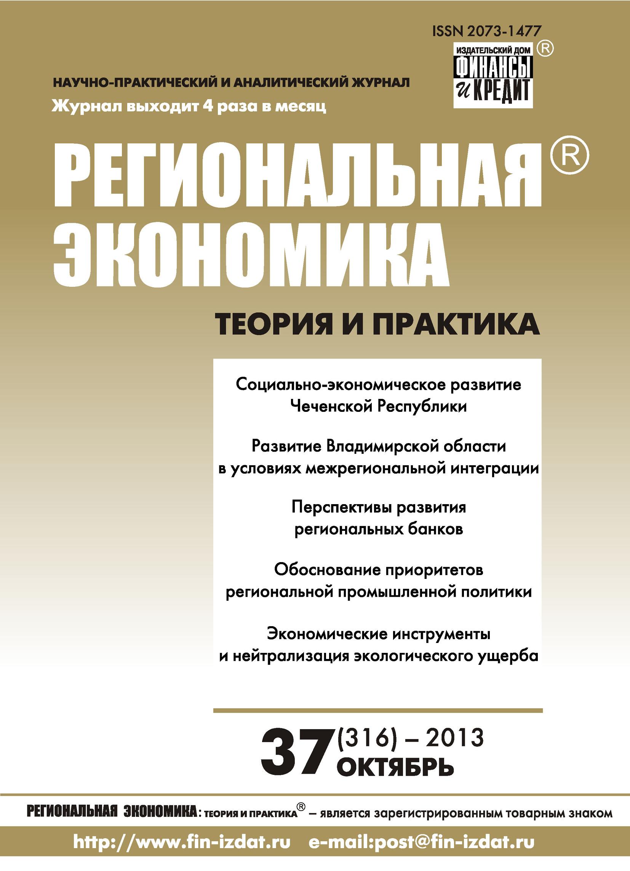 Отсутствует Региональная экономика: теория и практика № 37 (316) 2013 бушуев в в энергетика россии стратегия развития научное обоснование энергетической политики