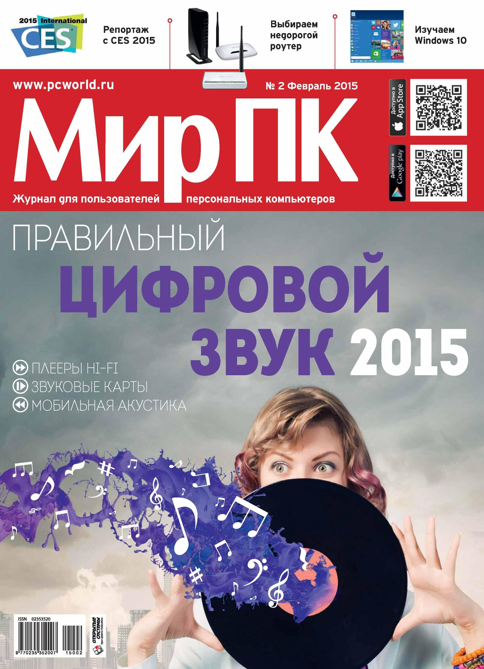 купить Мир ПК Журнал «Мир ПК» №02/2015 недорого