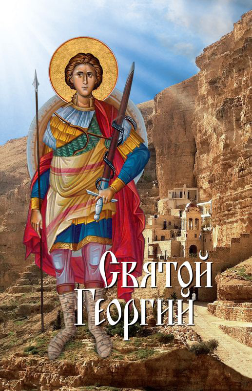 Отсутствует Святой Георгий