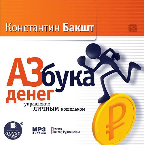 Константин Бакшт Азбука денег: управление личным кошельком константин бакшт жизненные цели