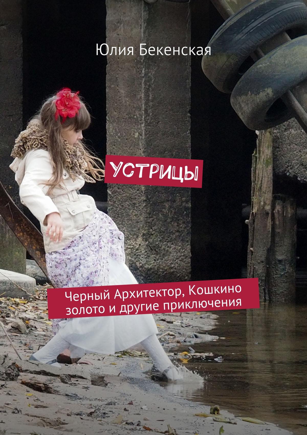 Юлия Бекенская Устрицы. Черный Архитектор, Кошкино золото и другие приключения