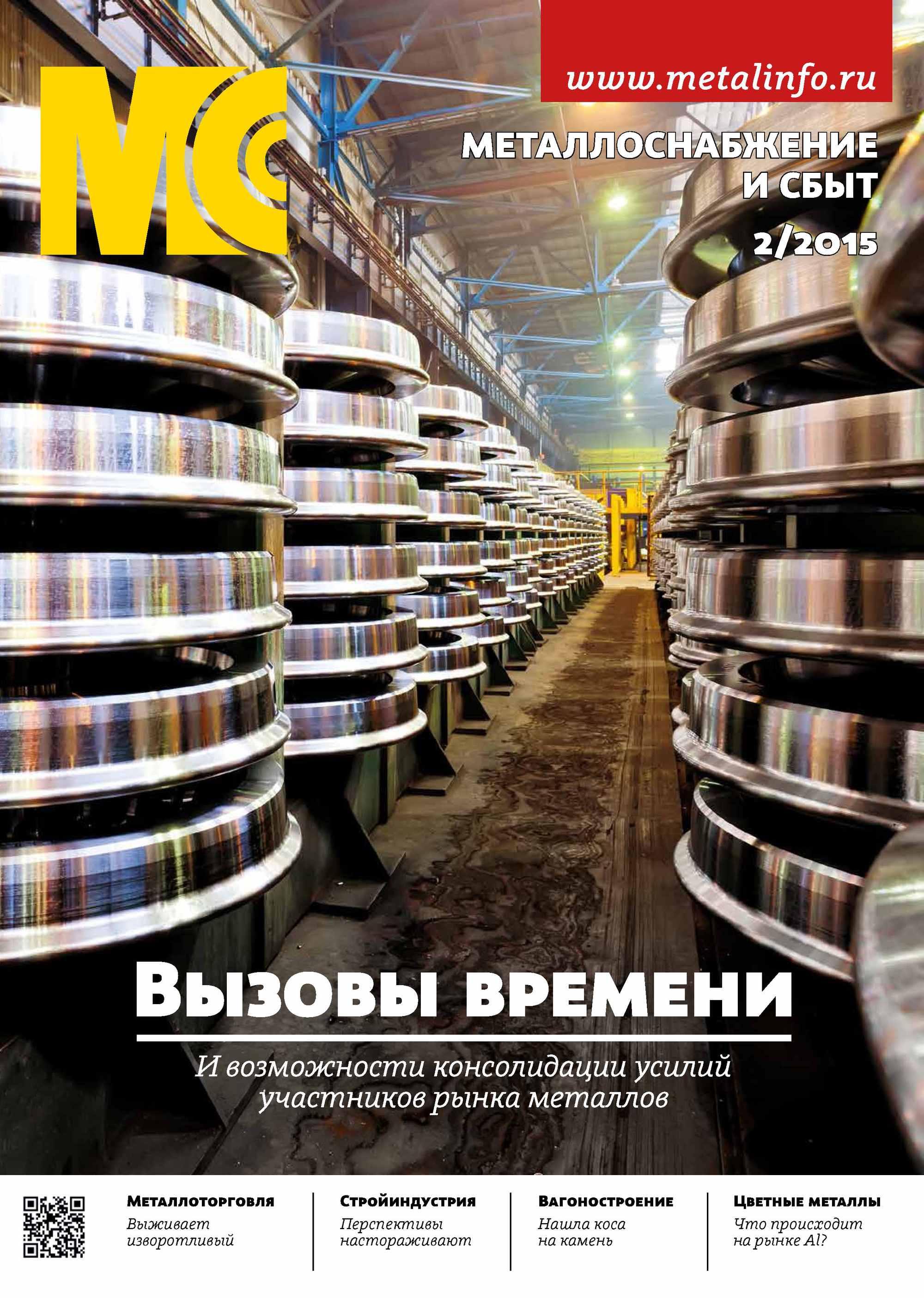 Металлоснабжение и сбыт №02/2015