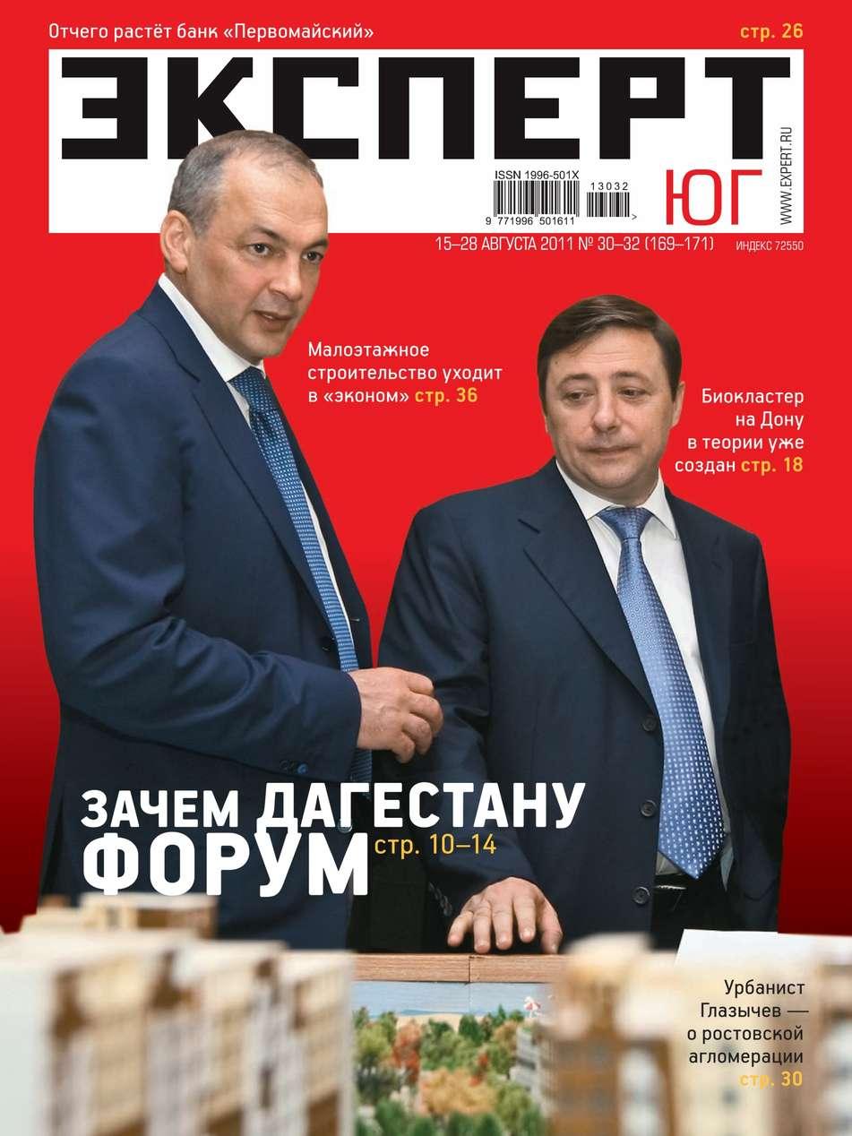 Редакция журнала Эксперт Юг Эксперт Юг 30-32-2011 цена