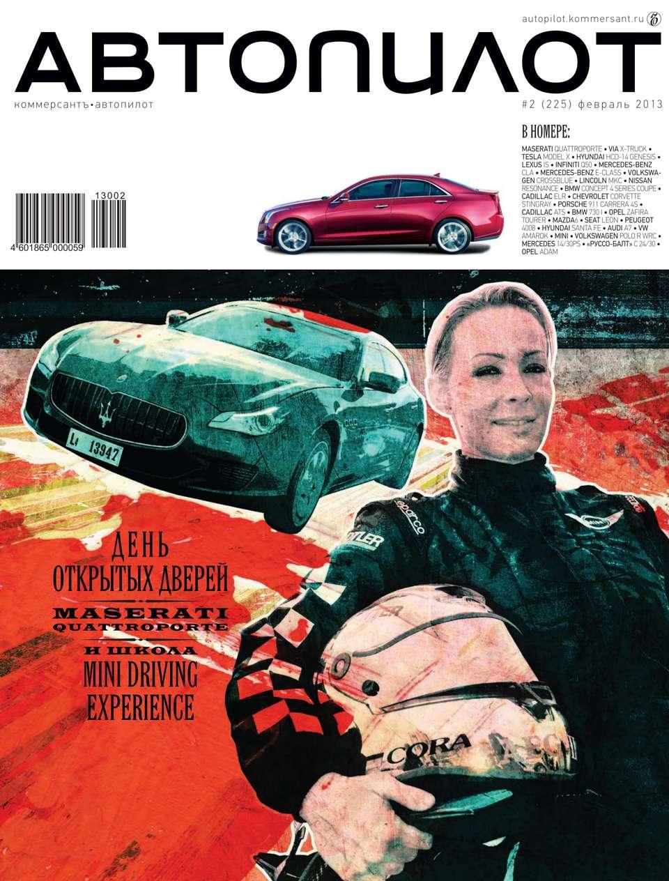 Редакция журнала Автопилот Автопилот 02-2013