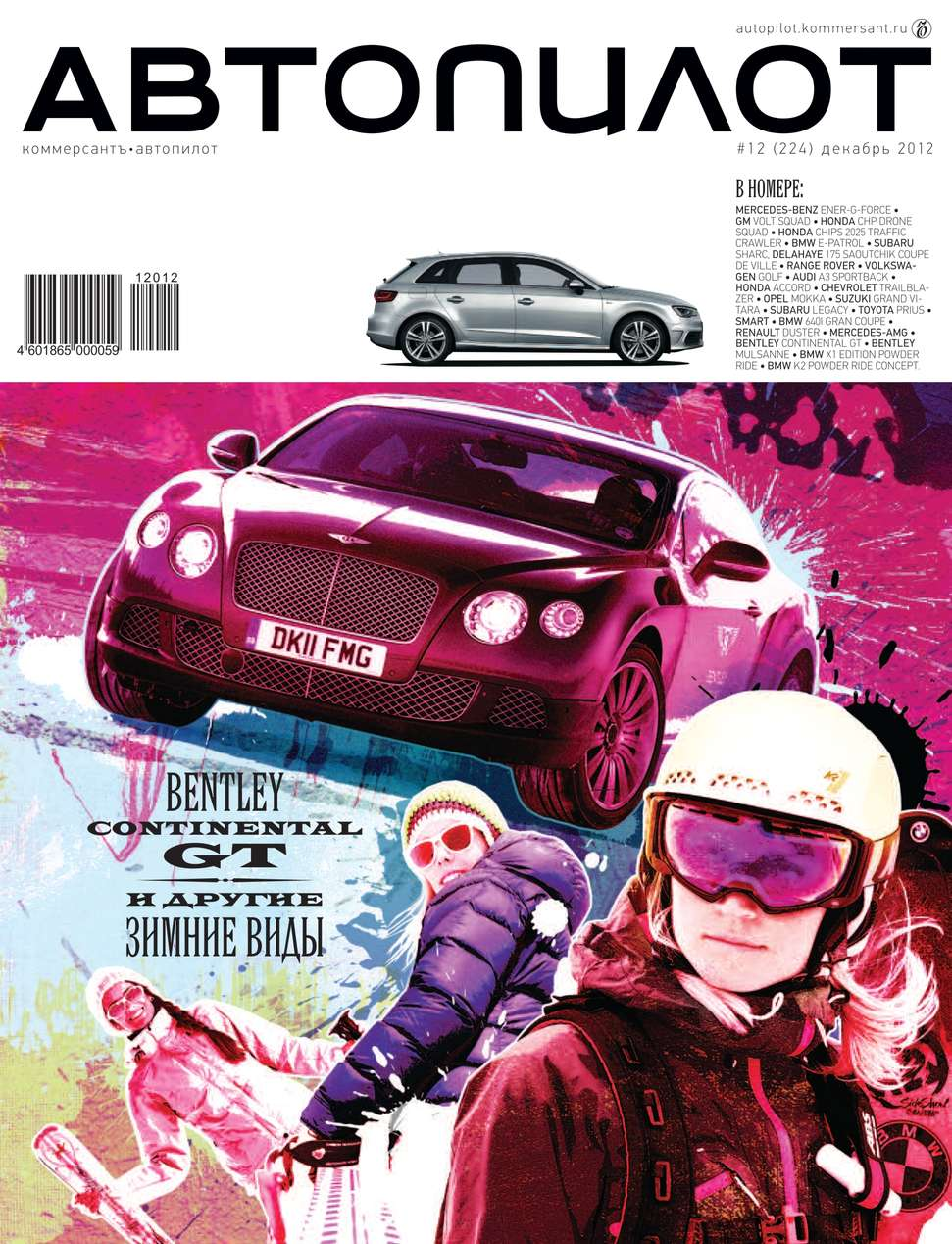 Редакция журнала Автопилот Автопилот 12-2012 новости для автомобилистов 2016
