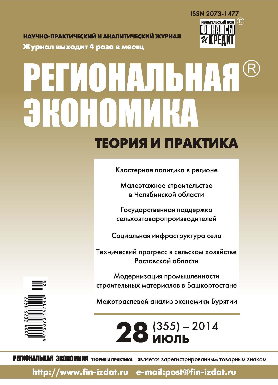 Отсутствует Региональная экономика: теория и практика № 28 (355) 2014 в в котилко региональная экономическая политика