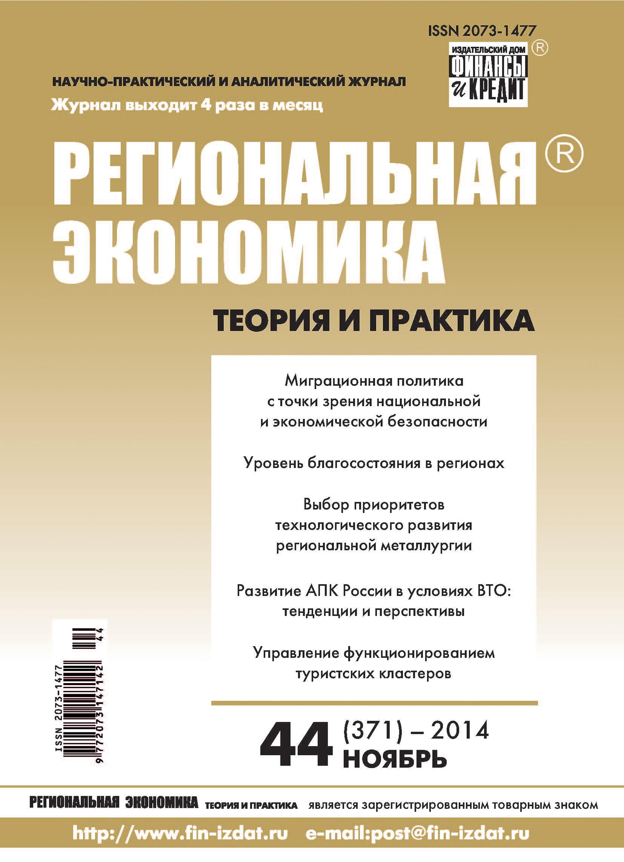 Отсутствует Региональная экономика: теория и практика № 44 (371) 2014 в в котилко региональная экономическая политика