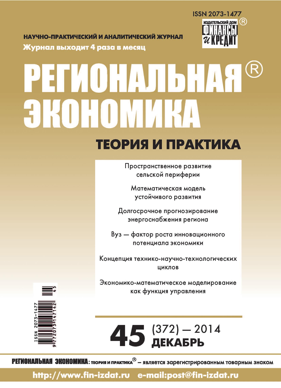 Фото - Отсутствует Региональная экономика: теория и практика № 45 (372) 2014 в в шумов государственная и общественная безопасность моделирование и прогнозирование