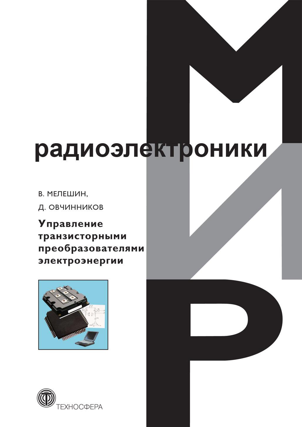 Д. А. Овчинников Управление транзисторными преобразователями электроэнергии