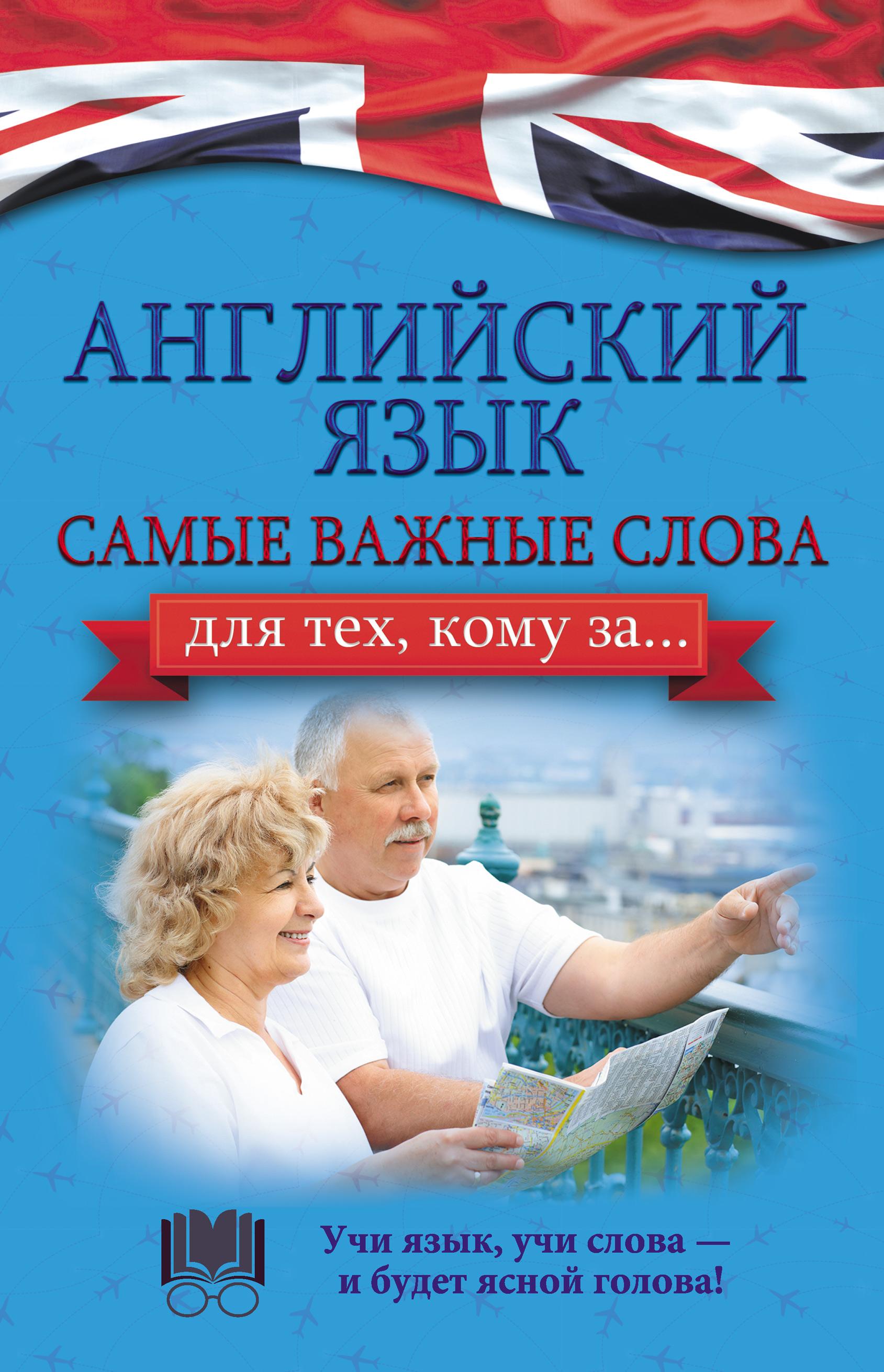 А. А. Комнина Английский язык. Самые важные слова для тех, кому за… цена в Москве и Питере