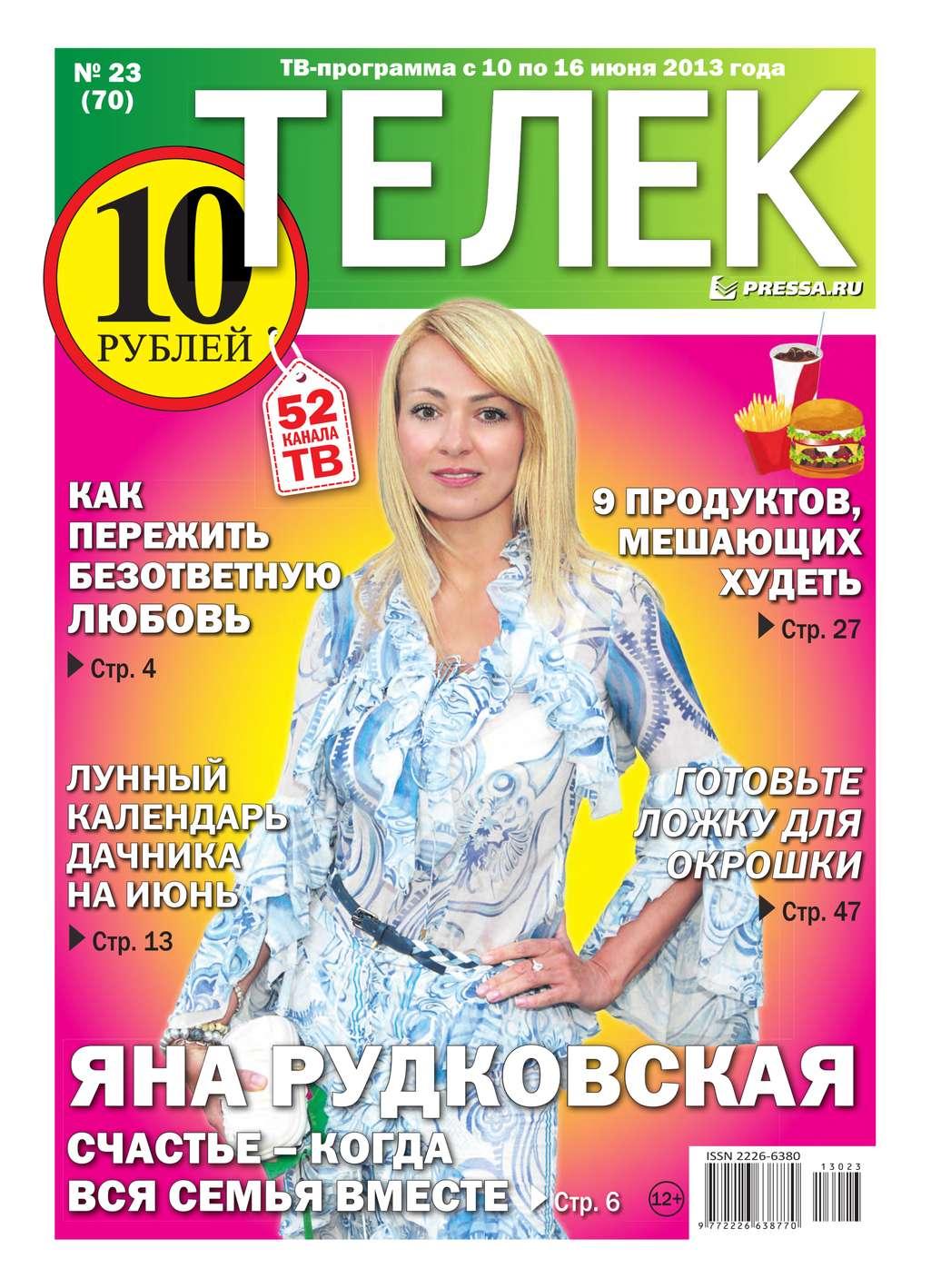 цена на Редакция газеты Телек Pressa.ru Телек 23-2013