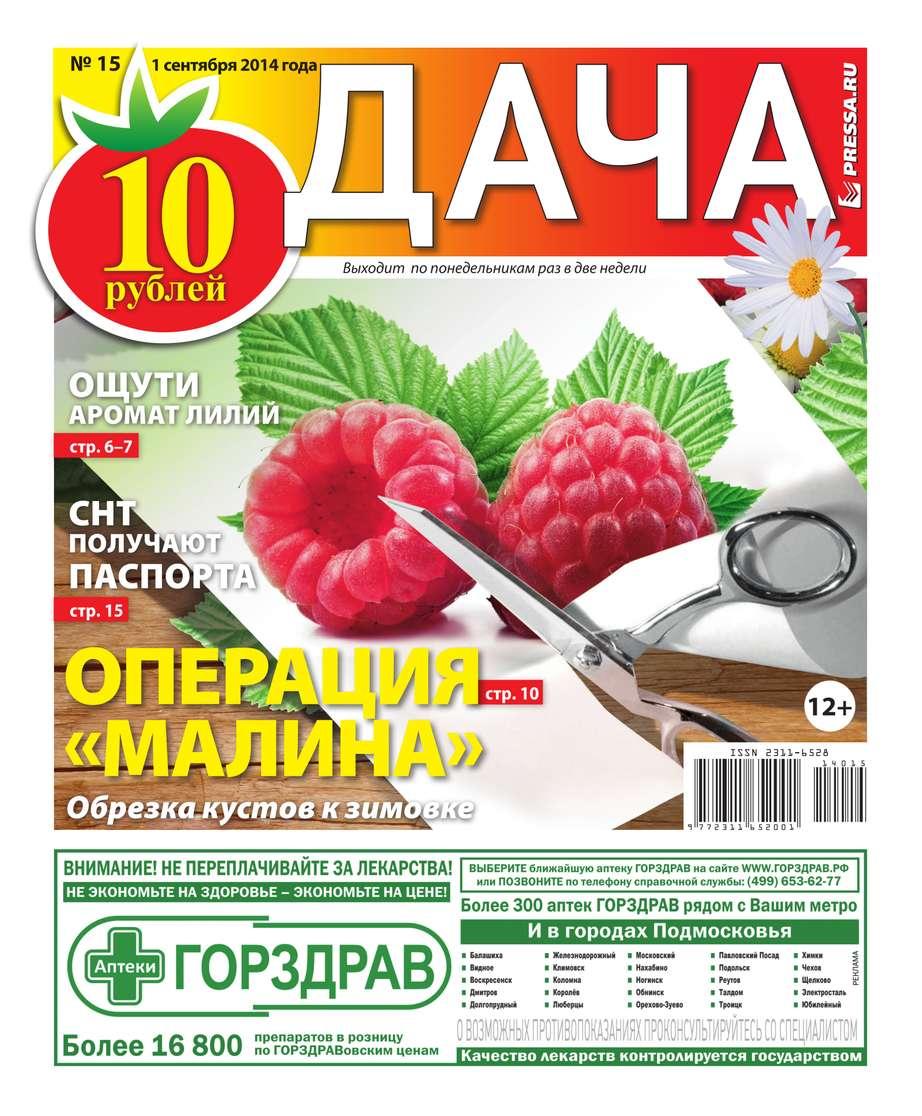 Редакция газеты Дача Pressa.ru Дача 15-2014 газеты