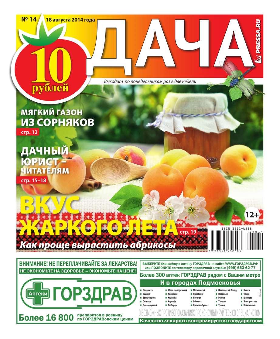 Редакция газеты Дача Pressa.ru Дача 14-2014