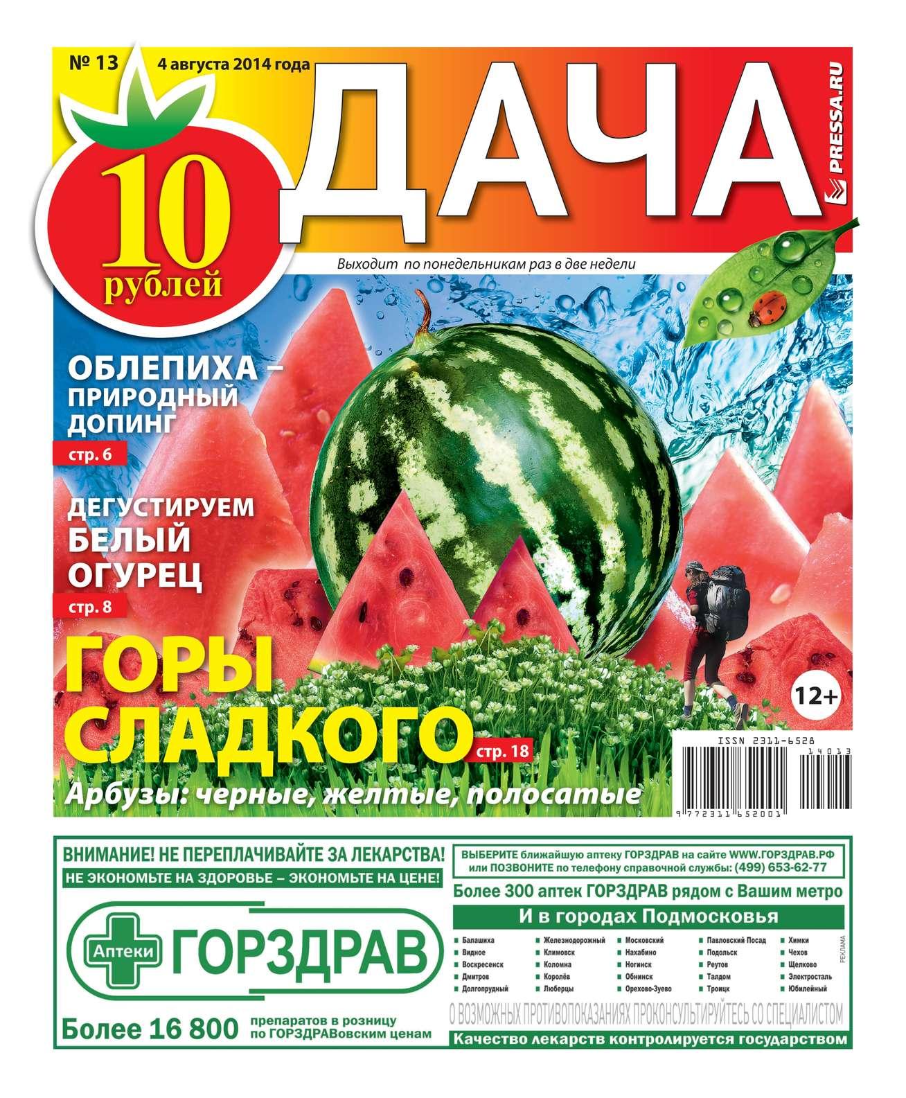 Редакция газеты Дача Pressa.ru Дача 13-2014 газеты