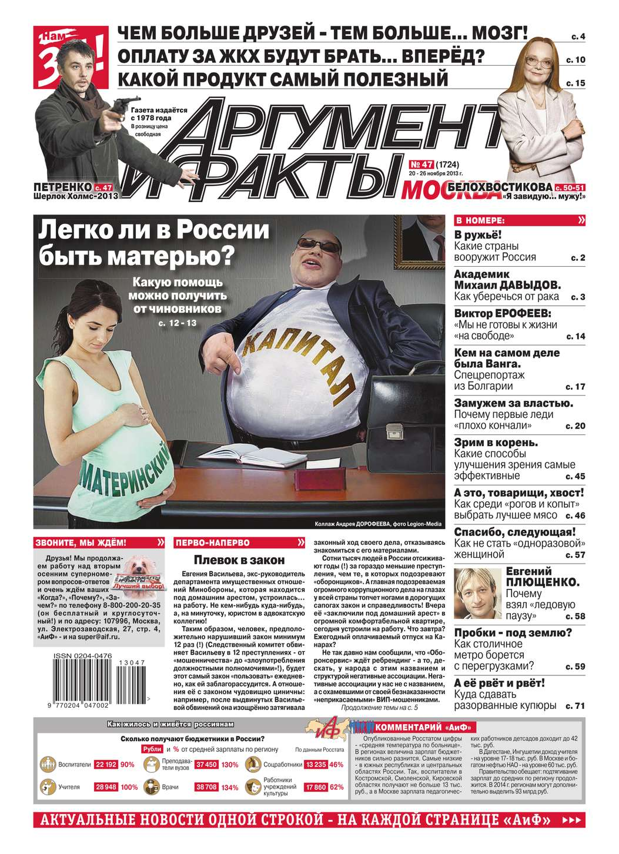 Редакция журнала Аиф. Про Кухню Аргументы и факты 47-2013