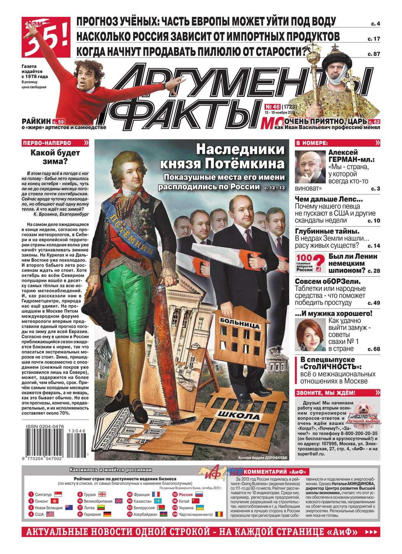 Редакция журнала Аиф. Про Кухню Аргументы и факты 46-2013