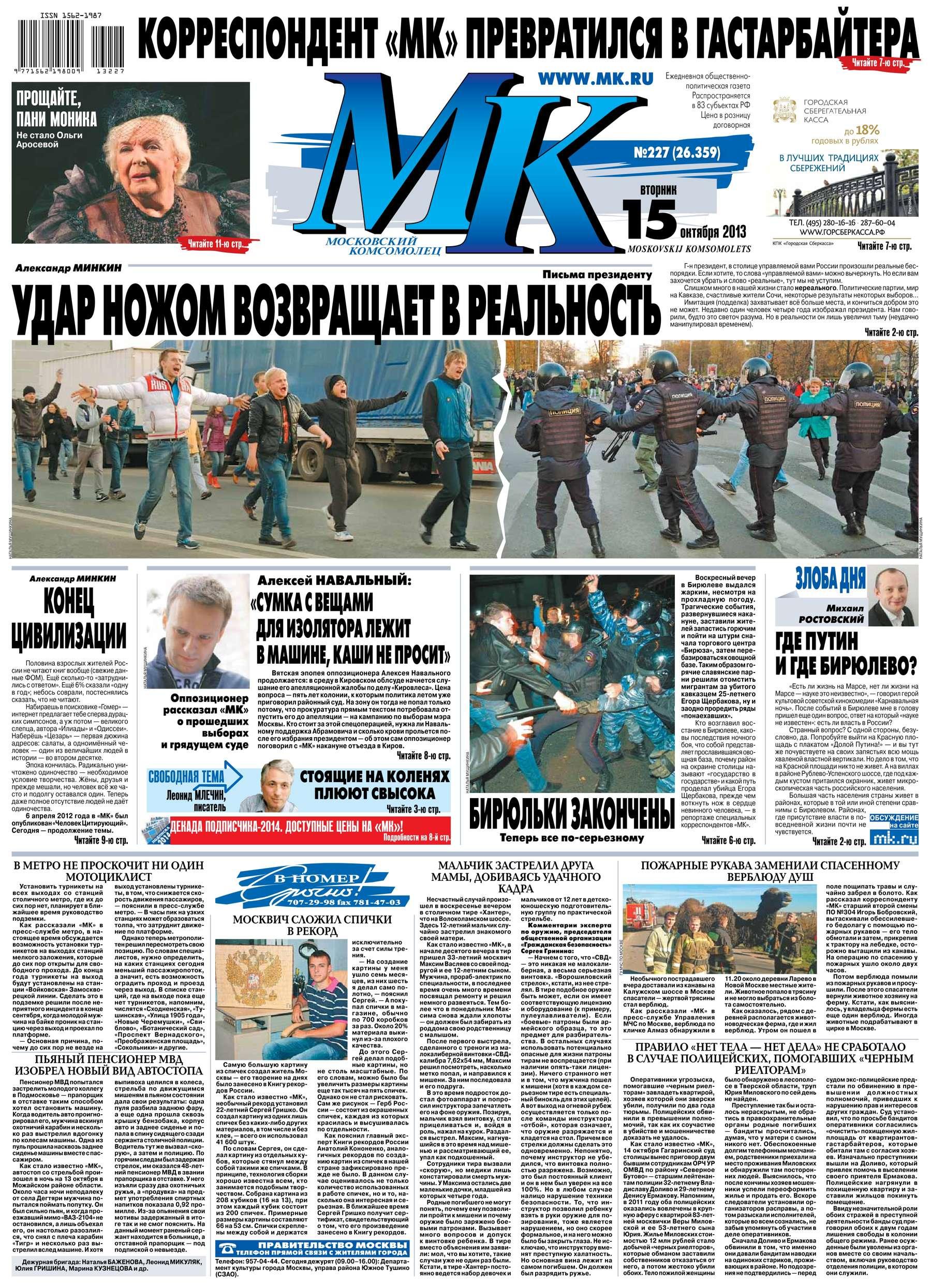 МК Московский комсомолец 227