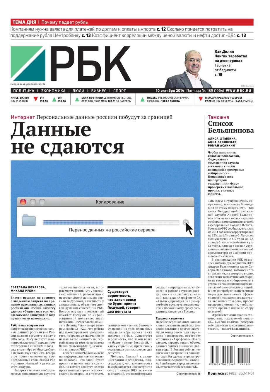 Ежедневная деловая газета РБК 189-2014