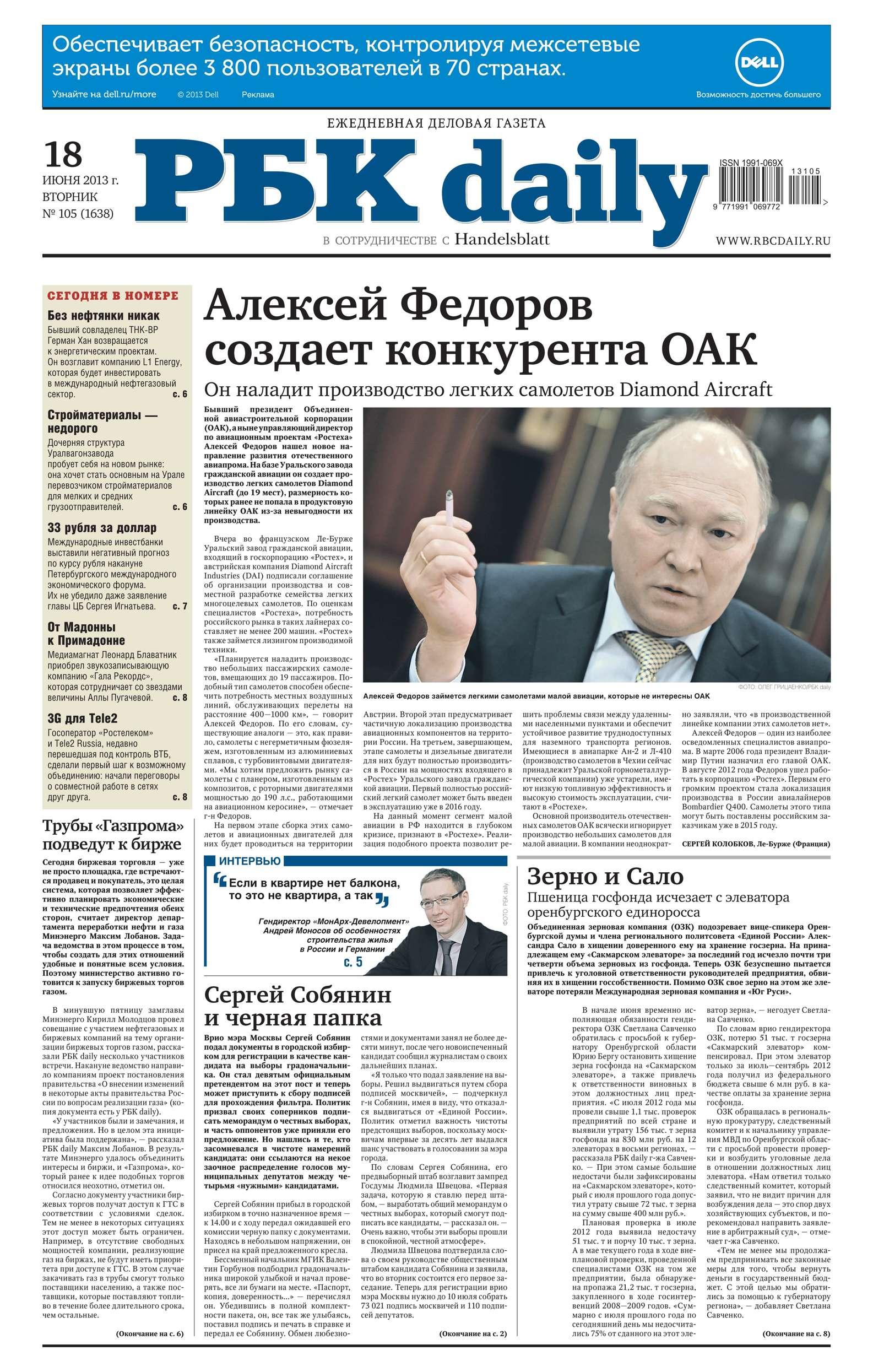 Ежедневная деловая газета 105-2013
