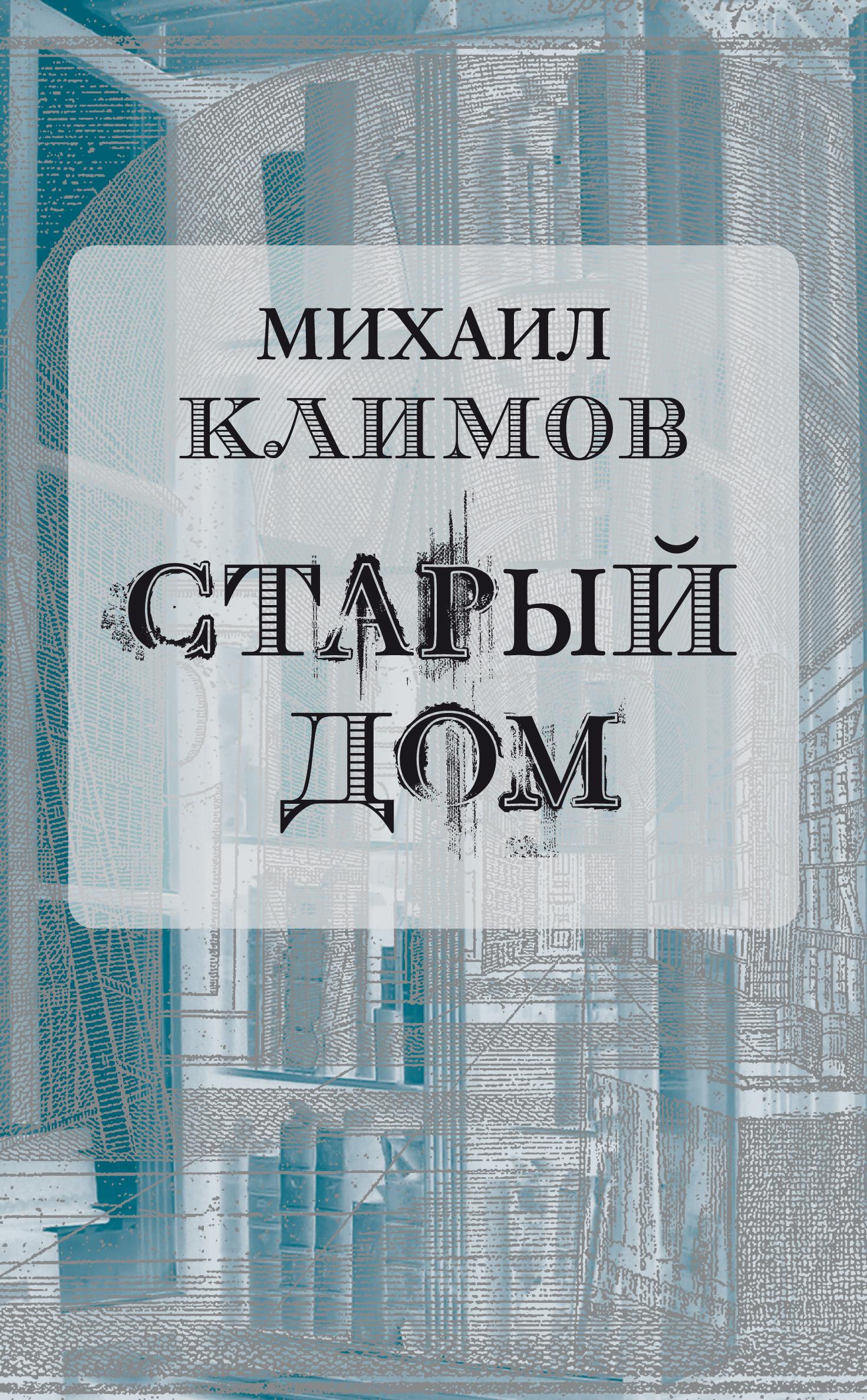 Михаил Климо Старый дом